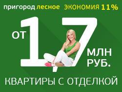 ЖК «Пригород Лесное» Выгода до 578 630 рублей!